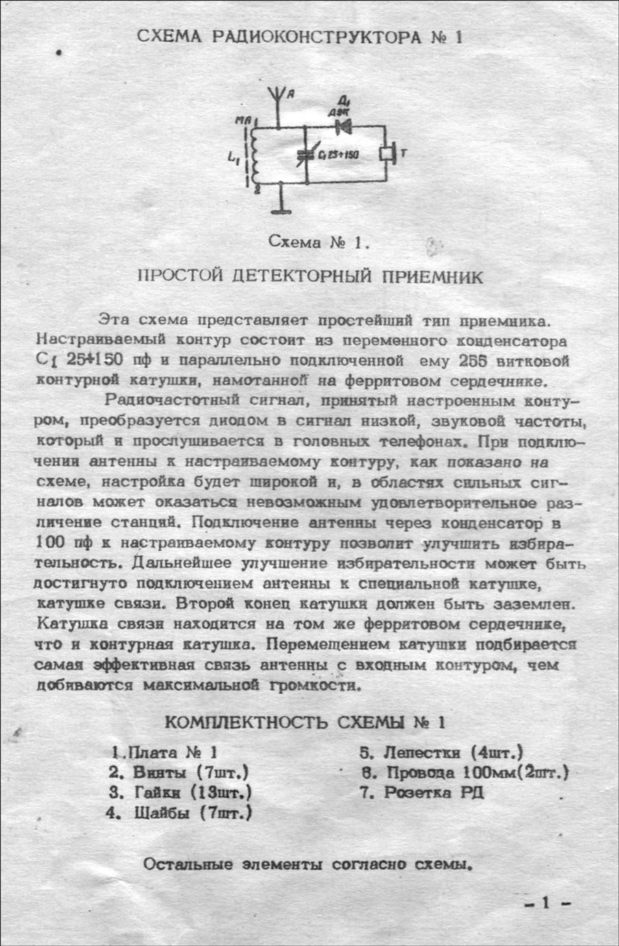 Shema_1_PROSTOI_DETEKTORNYI_PRIEMNIK-1.j