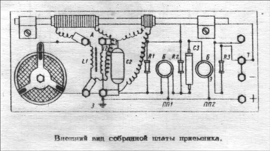 Схема № 9 приемник с транзисторным