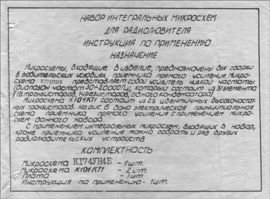 Персональный сайт - Набор ИМС К101КТ1 и К174УН4Б для радиолюбителя.